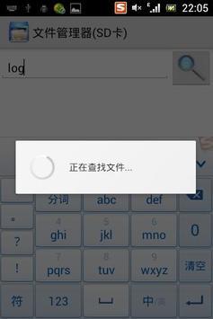 SD卡文件管理器 apk screenshot