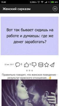 Женский сарказм screenshot 3