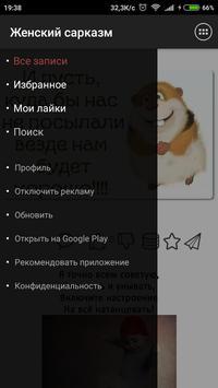 Женский сарказм screenshot 6