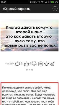 Женский сарказм screenshot 7