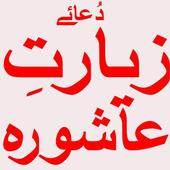 Ziarat e Aashura with Translation icon