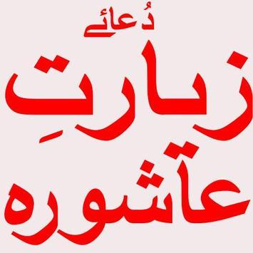 Ziarat e Aashura with Translation poster