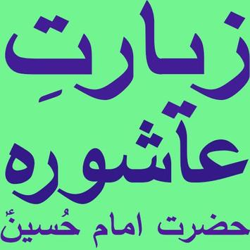 Ziarat e Aashura Hazrat Imam Hussain poster