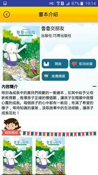 e童讀 apk screenshot