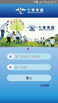 弋果美語 poster