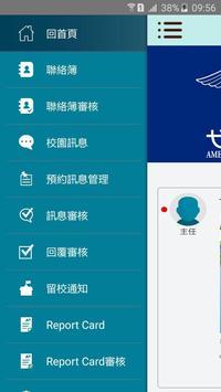 弋果美語 screenshot 1