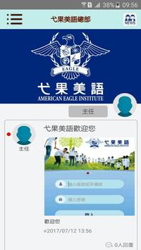 弋果美語 screenshot 2