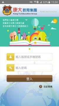 康大教育集團 poster