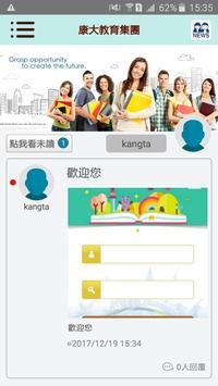 康大教育集團 apk screenshot