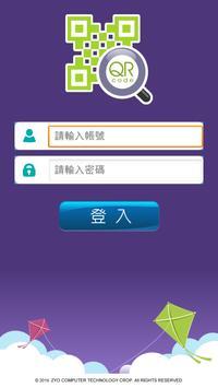 好校通QR點名 apk screenshot