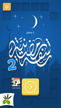 رشفة رمضانية 2 poster