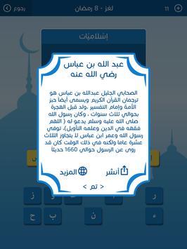 رشفة رمضانية 2 screenshot 11