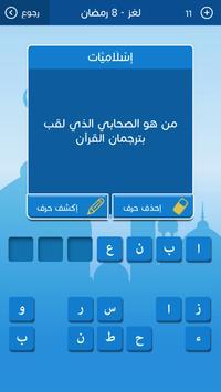 رشفة رمضانية 2 screenshot 2