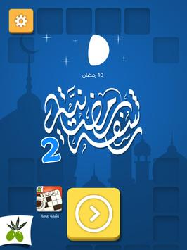 رشفة رمضانية 2 screenshot 5