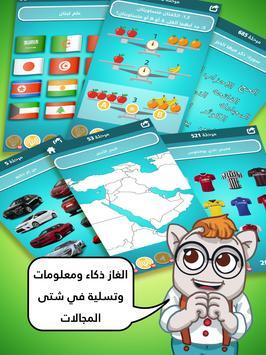 ضربة معلم - لعبة الغاز مسلية apk screenshot
