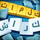 كلمات كراش - لعبة تسلية وتحدي من زيتونة APK