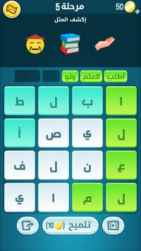 كلمات كراش screenshot 3