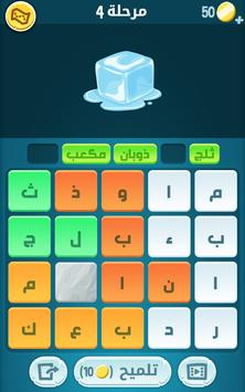 كلمات كراش screenshot 11