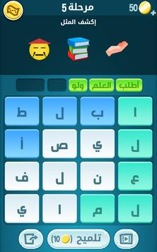 كلمات كراش screenshot 12