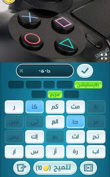 كلمات كراش screenshot 14