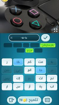 كلمات كراش screenshot 6