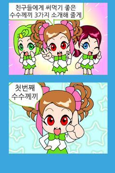 ZzangFunnyComics10 apk screenshot
