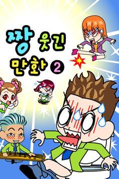 ZzangFunnyComics2 poster