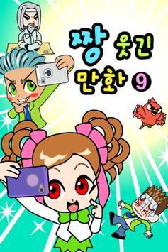ZzangFunnyComics9 poster