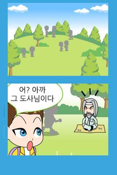 ZzangFunnyComics9 apk screenshot