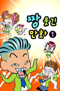 ZzangFunnyComics1 poster