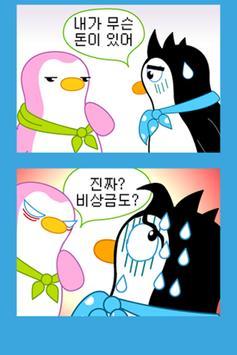 ZzangFunnyPenguin2 apk screenshot