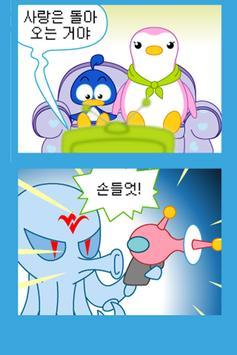 ZzangFunnyPenguin3 apk screenshot