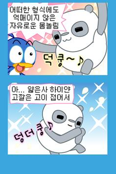ZzangFunnyPenguin4 apk screenshot