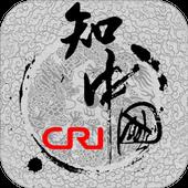 жаңа жібек жолы 知中国(哈语版) icon