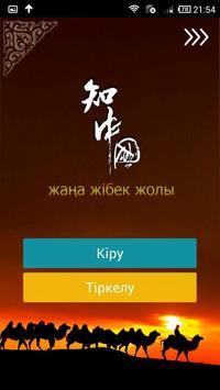 жаңа жібек жолы 知中国(哈语版) poster