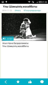 жаңа жібек жолы 知中国(哈语版) apk screenshot