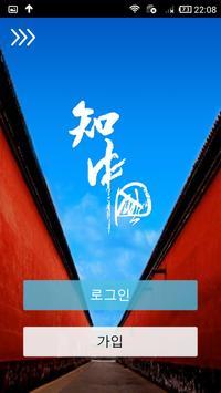 중국통 知中国 (朝语版) poster