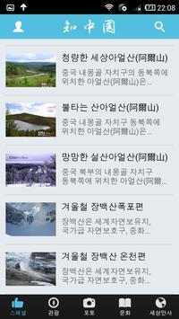 중국통 知中国 (朝语版) apk screenshot