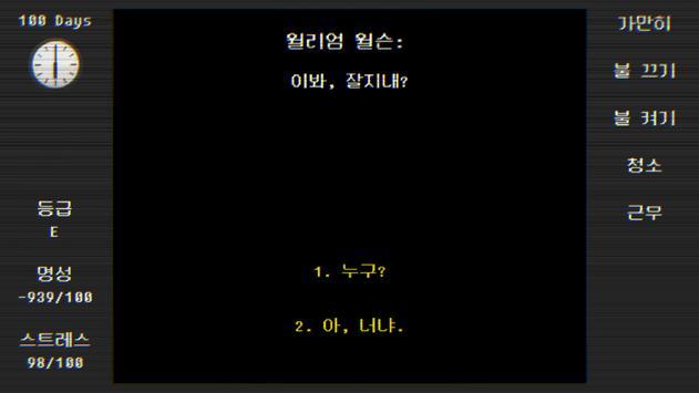 고백 screenshot 6