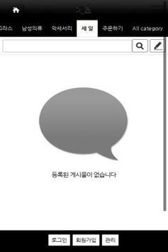 제로샵 screenshot 1