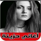 أروع اغاني حزينة - aghani hazina icon