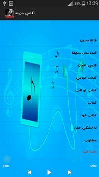 أروع اغاني حزينة - aghani hazina screenshot 3