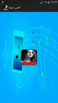 أروع اغاني حزينة - aghani hazina poster