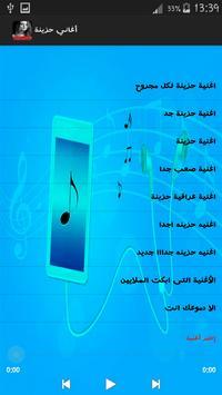 أروع اغاني حزينة - aghani hazina screenshot 1