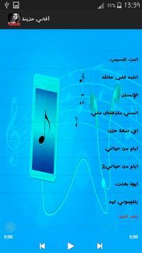 أروع اغاني حزينة - aghani hazina screenshot 2