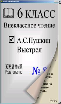Книга. Пушкин А.С. Выстрел poster