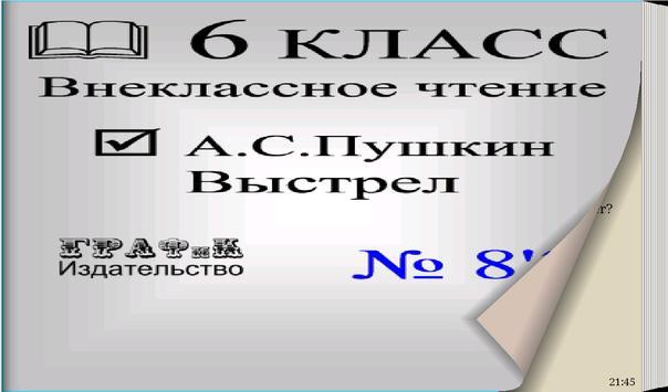 Книга. Пушкин А.С. Выстрел apk screenshot