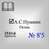 Книга. Пушкин А.С. Осень icon