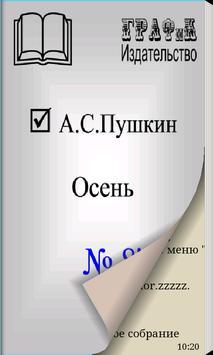 Книга. Пушкин А.С. Осень poster
