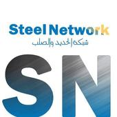 steel network icon